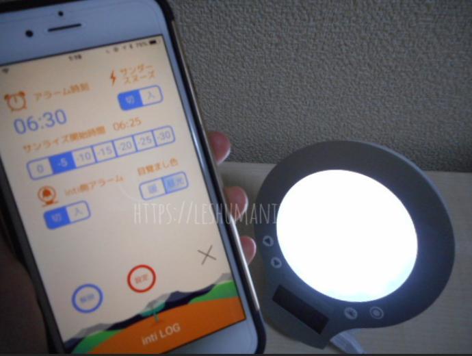 光目覚まし時計inti4(インティ4) スマホアプリと連動2